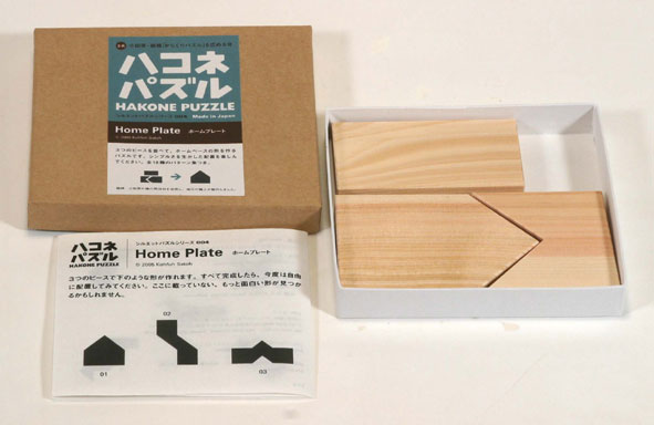 Home Plate japanese Puzzle