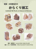 Karakuri Japanese Puzzle Box Book #2