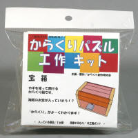 Treasure Box Japanese Puzzle Box (Self Assembly Kit)