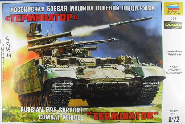 """Terminator"" Russian Fire Support Combat Vehicle (Zvezda)"