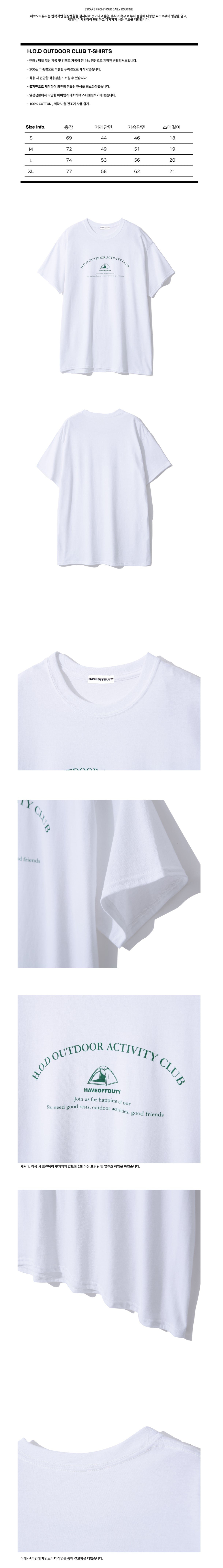 OUTDOOR CLUB T-SHITS (WHITE)