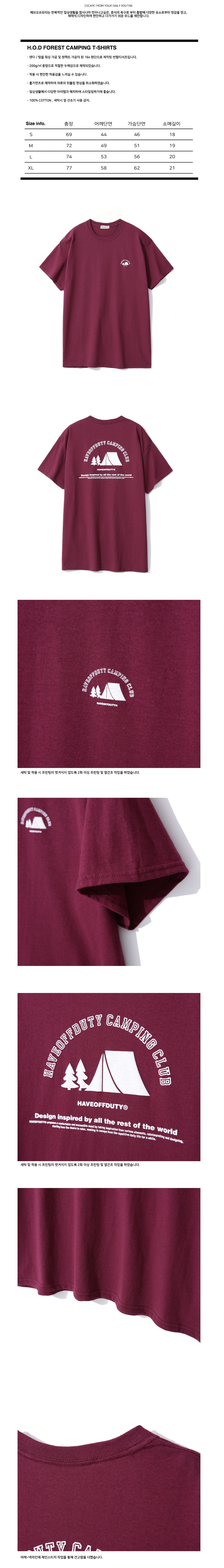FOREST CAMPING T-SHITS (WINE)