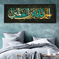 Alhamduliah Robb AL Alamin Quotes Wall Picture