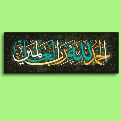Alhamduliah Robb AL Alamin Quotes Wall Picture/الحمد لله رب العالمين