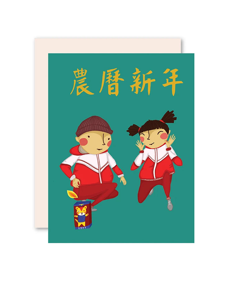 chinese new years kids card