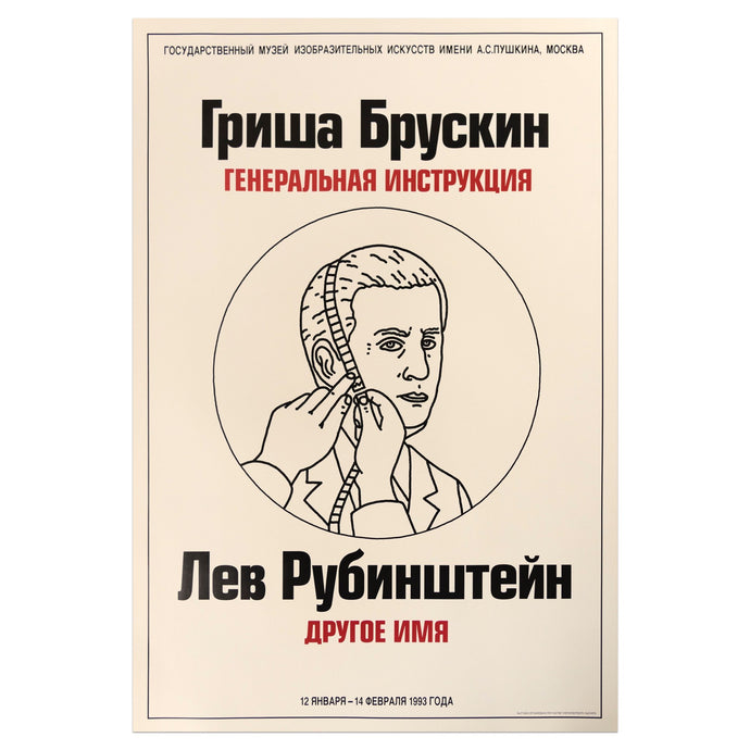 1993 Grisha Bruskin poster featuring black and red Russian text and an illustration of hands measuring a man's head