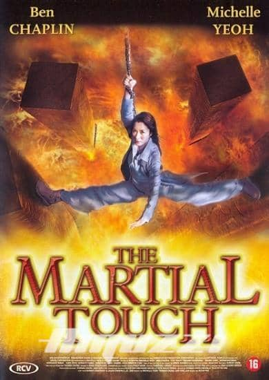 Martial Touch, The DVD