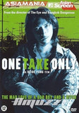 One take only DVD