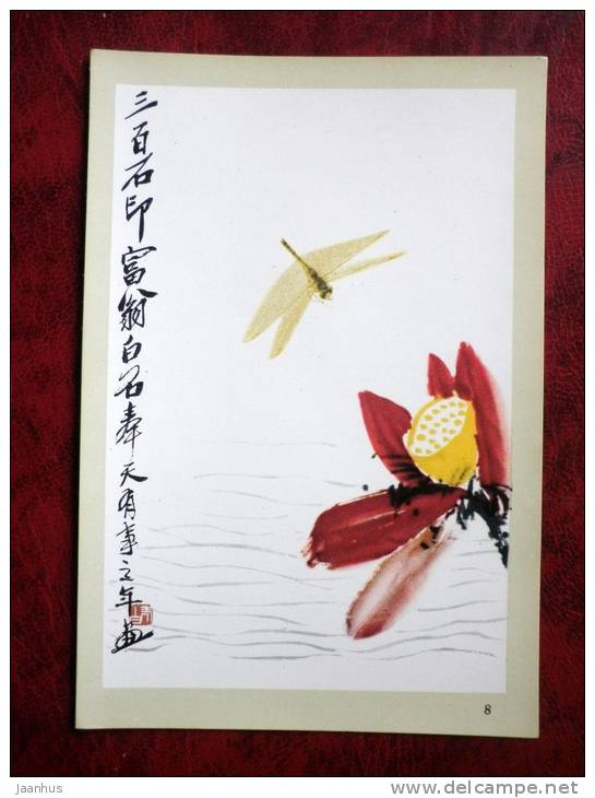 Chinese art - painting by Chi Pai Shih - dragonfly and lotus - insect - printed on thin paper - Russia - USSR - unused - JH Postcards