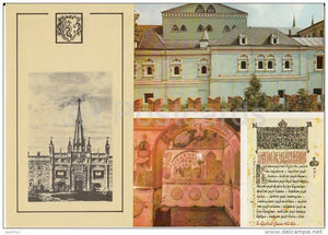 Moscow Printing Yard - Russian Printing Father Ivan Fyodorov - 1983 - Russia USSR - unused - JH Postcards