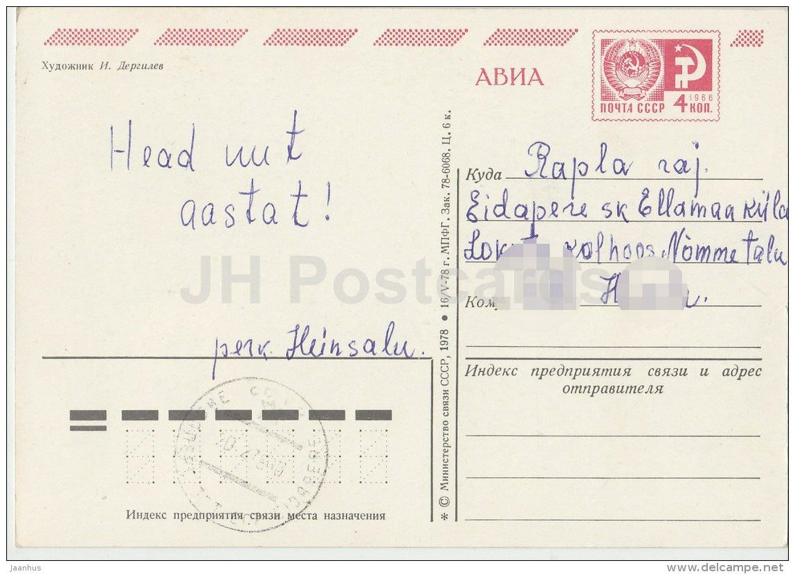 New Year greeting card - 2 - decorations - candle - postal stationery - AVIA - 1978 - Russia USSR - used - JH Postcards