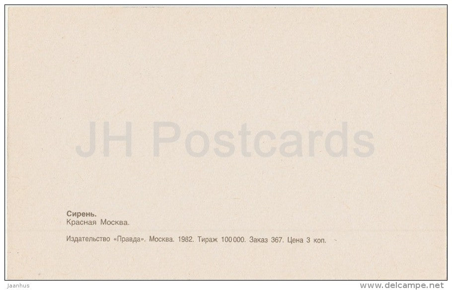 Red Moscow - Lilac - 1982 - Russia USSR - unused - JH Postcards