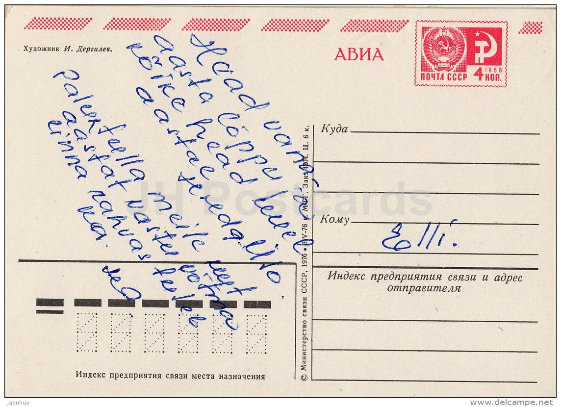 New Year greeting card - candle - decorations - postal stationery - AVIA - 1976 - Russia USSR - used - JH Postcards