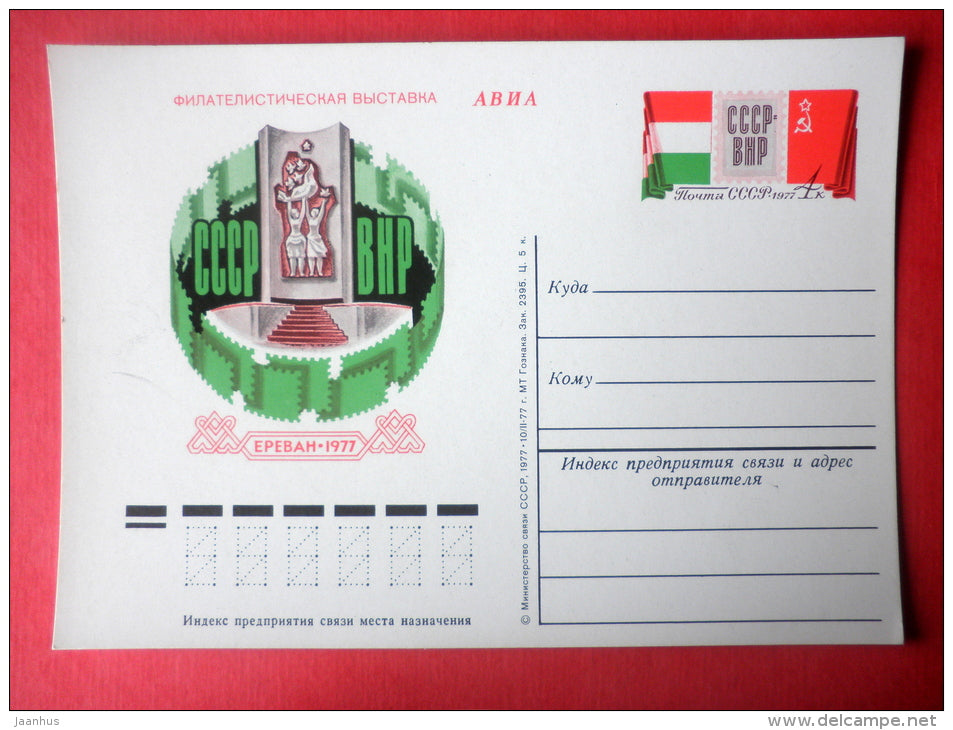 "Philatelic Exhibition ""USSR-Hungary"" Flags Monument Yerevan - stamped stationery card - 1977 - Russia USSR - unused - JH Postcards"