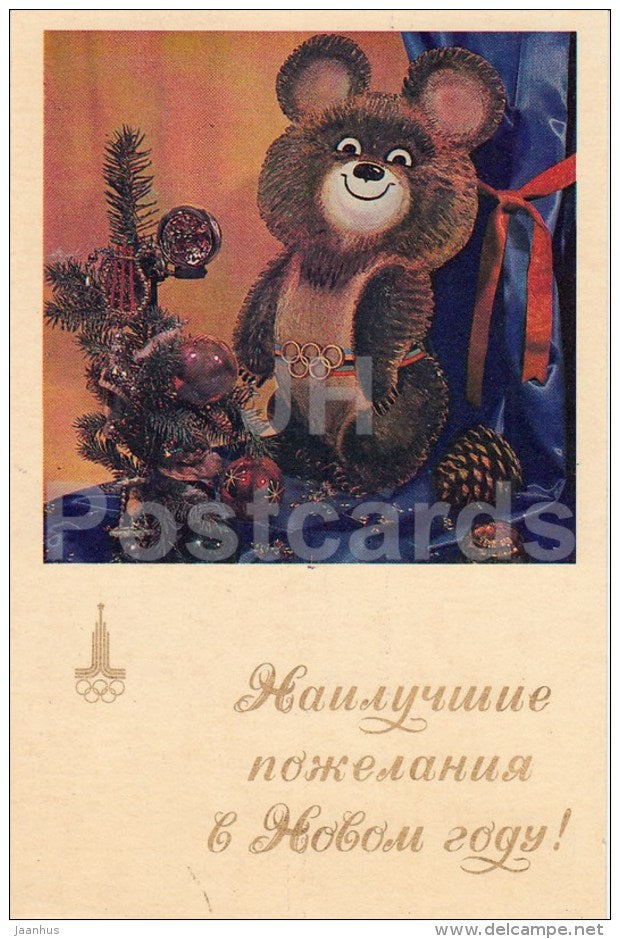 New Year greeting card - decorations - olympic mascot Misha - 1979 - Russia USSR - used - JH Postcards