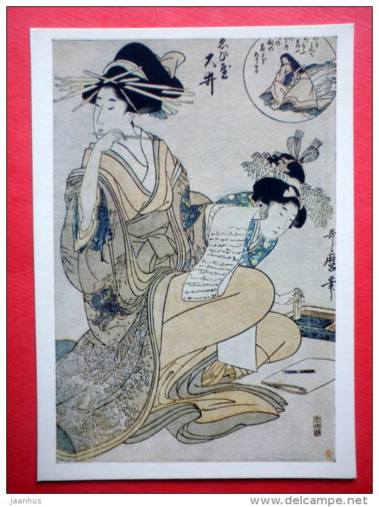 engraving by Utamaro - Love Poetry - women - Japanese colour print - japanese art - unused - JH Postcards