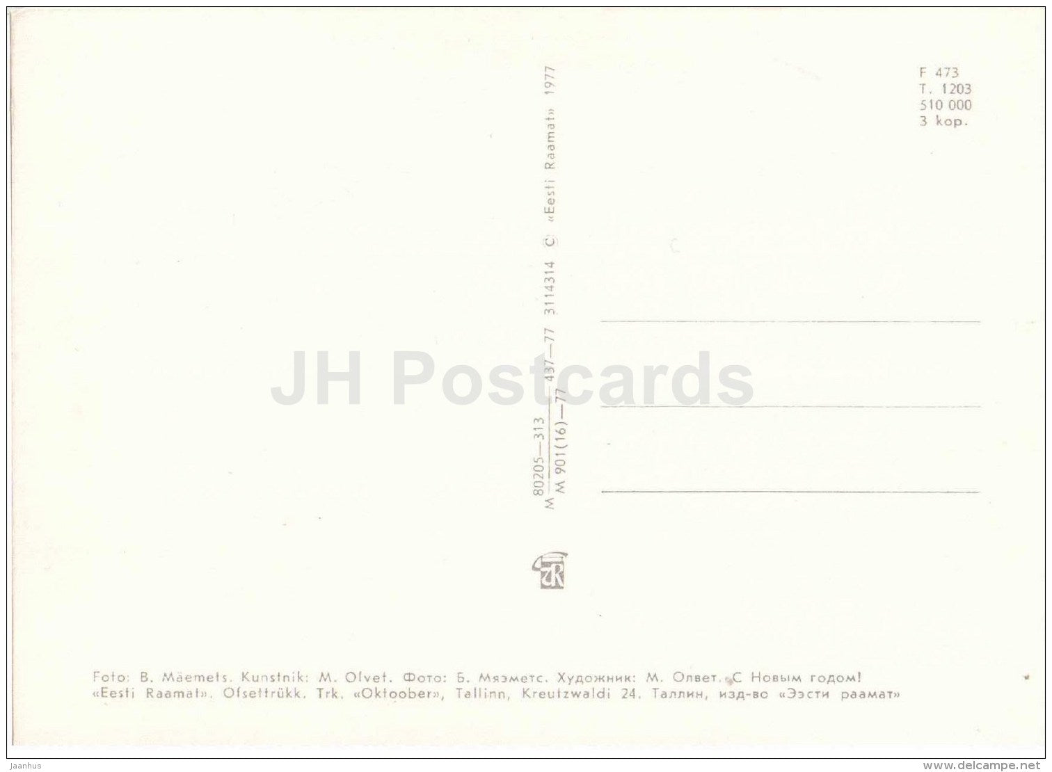 New Year Greeting Card - decorations - 1977 - Estonia USSR - used - JH Postcards