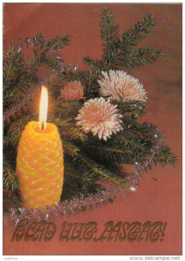 New Year Greeting Card - 1 - decorations - candle - 1983 - Estonia USSR - used - JH Postcards