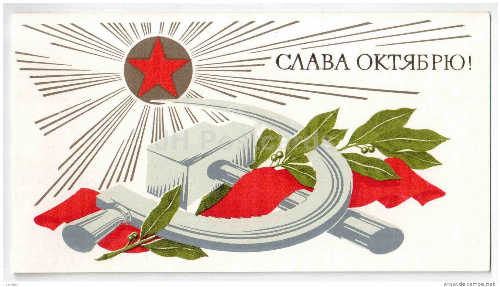 October Revolution Anniversary greeting card by V. Lisetsky - Kremlin - hammer and sickle - 1981 - Russia USSR - unused - JH Postcards