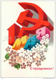 May 1 International Workers' Day greeting card - hammer and sickle - flowers - 1983 - Russia USSR - unused - JH Postcards