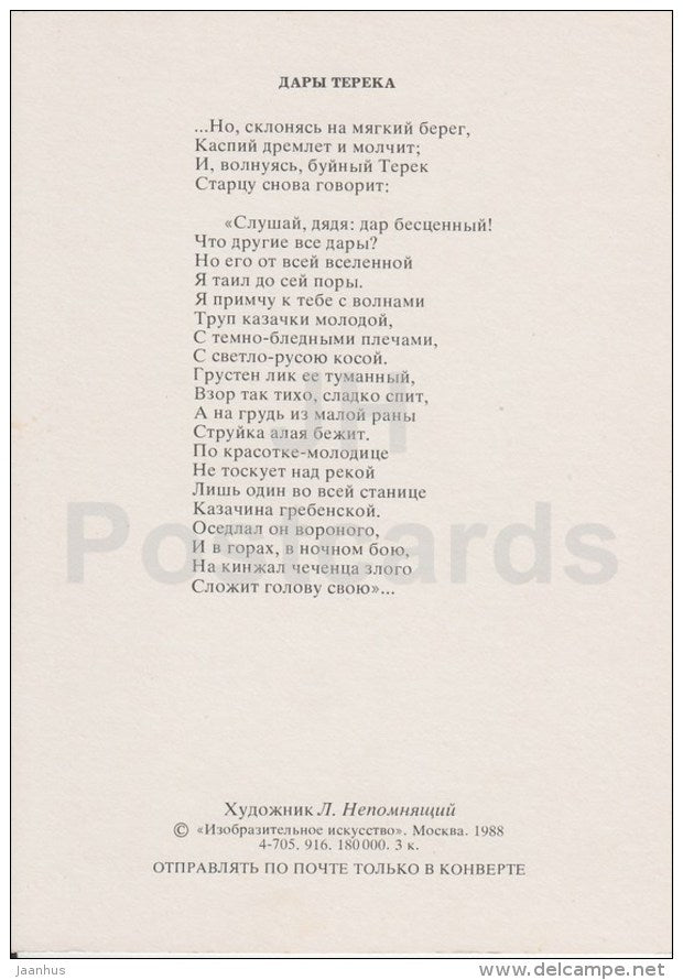 Gifts of Terek river - Russian poet M. Lermontov poetry by L. Nepomnyashchiy - Russia USSR - 1988 - unused - JH Postcards