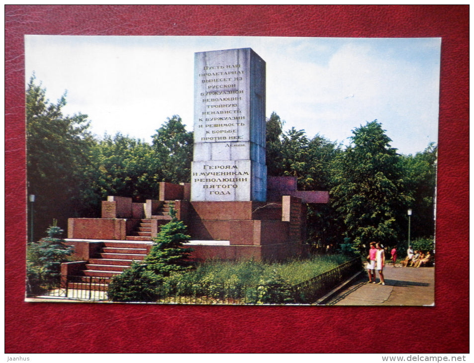 a monument to the heroes and martyrs of 1905 revolution - Gorky - Nizhny Novgorod - 1970 - Russia USSR - unused - JH Postcards