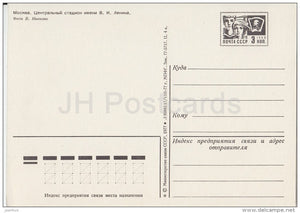 Lenin Central Stadium - Moscow - postal stationery - 1977 - Russia USSR - unused - JH Postcards