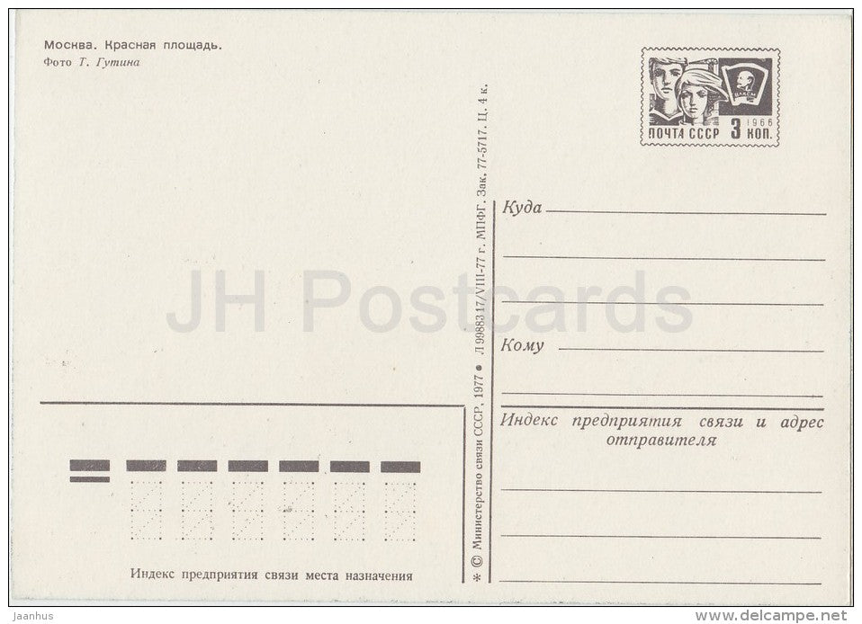 Red Square - Lenin Mausoleum - Moscow - postal stationery - 1977 - Russia USSR - unused - JH Postcards