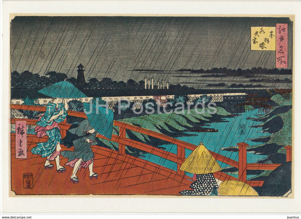 painting by Ichiryusai Hiroshige I - beruhmte Statten in Edo - Beim Regen - 1673 - Japanese art - Germany DDR - unused - JH Postcards