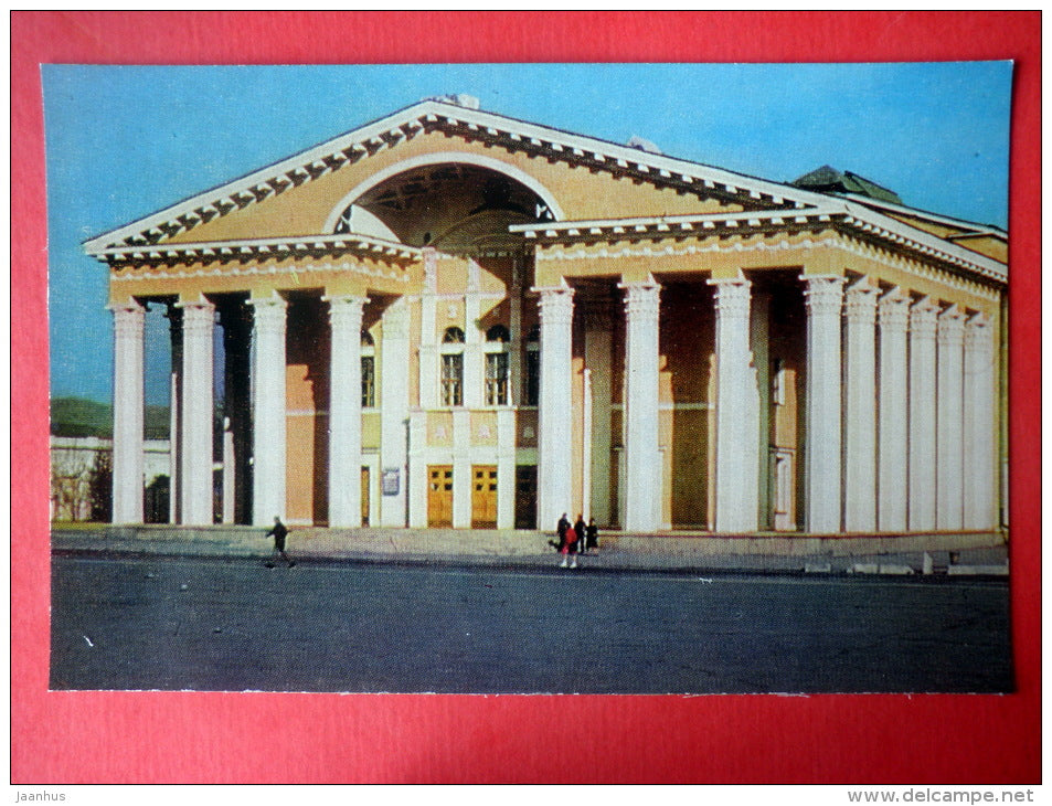 State Theatre of Opera and Ballet - Ulan Bator - 1976 - Mongolia - unused - JH Postcards