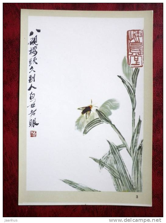 Chinese art - painting by Chi Pai Shih - bee and iris - flowers - printed on thin paper - Russia - USSR - unused - JH Postcards