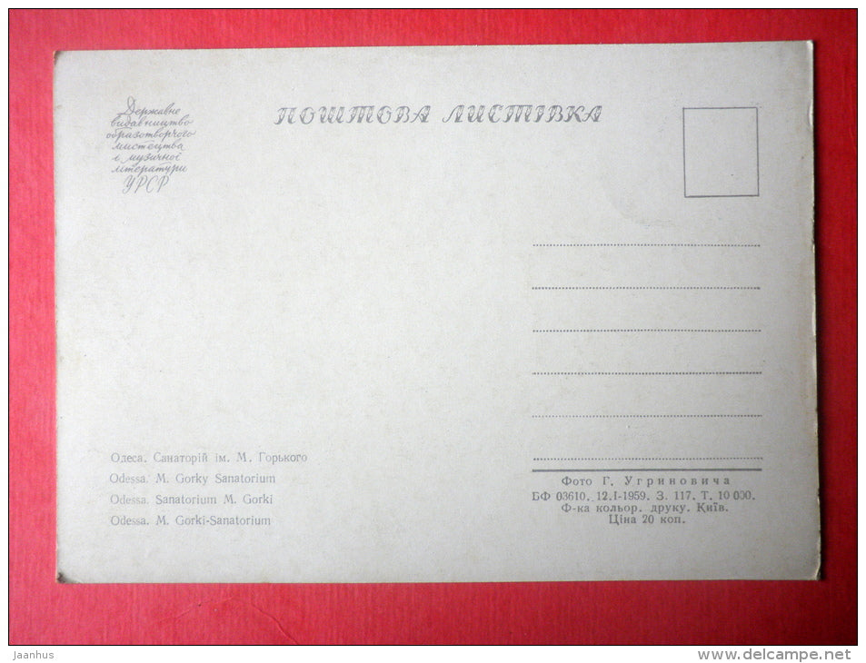 Gorky sanatorium - Odessa - 1959 - Ukraine USSR - unused - JH Postcards