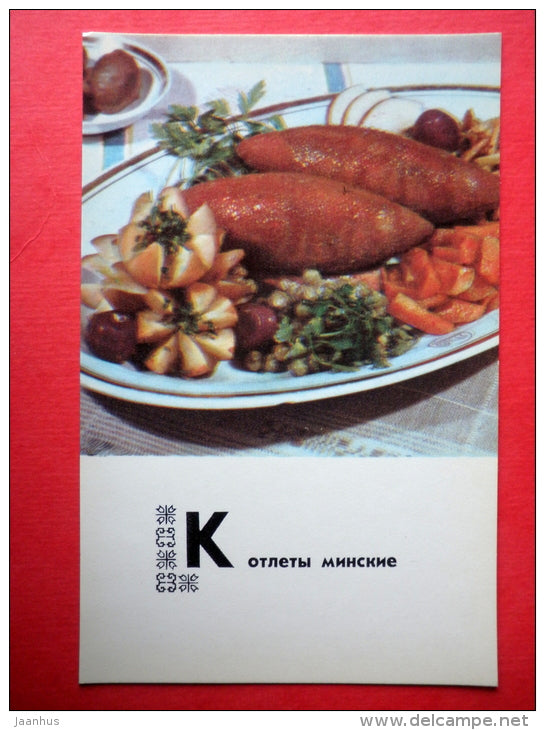 cutlets Minsk - recipes - Belarusian dishes - 1975 - Russia USSR - unused - JH Postcards