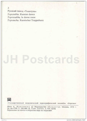 Topotukha - Russian Dance - 1 - State Academic Choreographic Ensemble Berezka - Russia USSR - 1978 - unused - JH Postcards