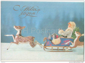 New Year Greeting Card - deer - sledge - gifts - dolls - 1988 - Russia USSR - unused - JH Postcards
