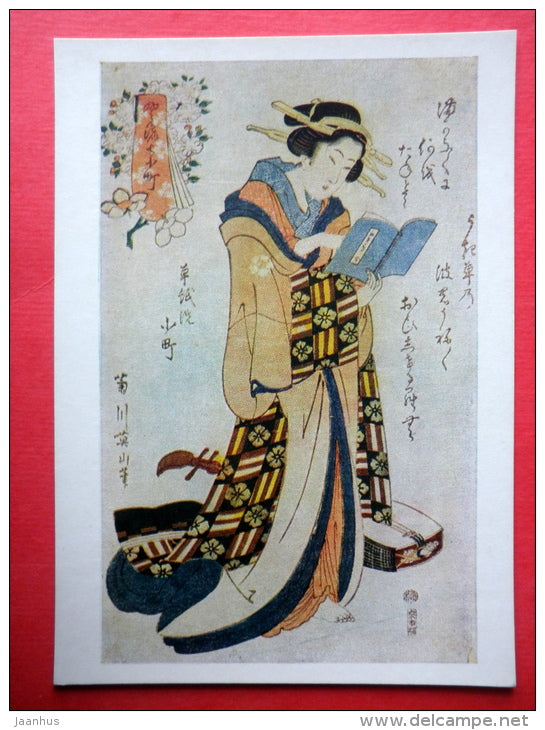 engraving by Kikugawa Eizan - Komachi Washing the Book - Japanese colour print - japanese art - unused - JH Postcards