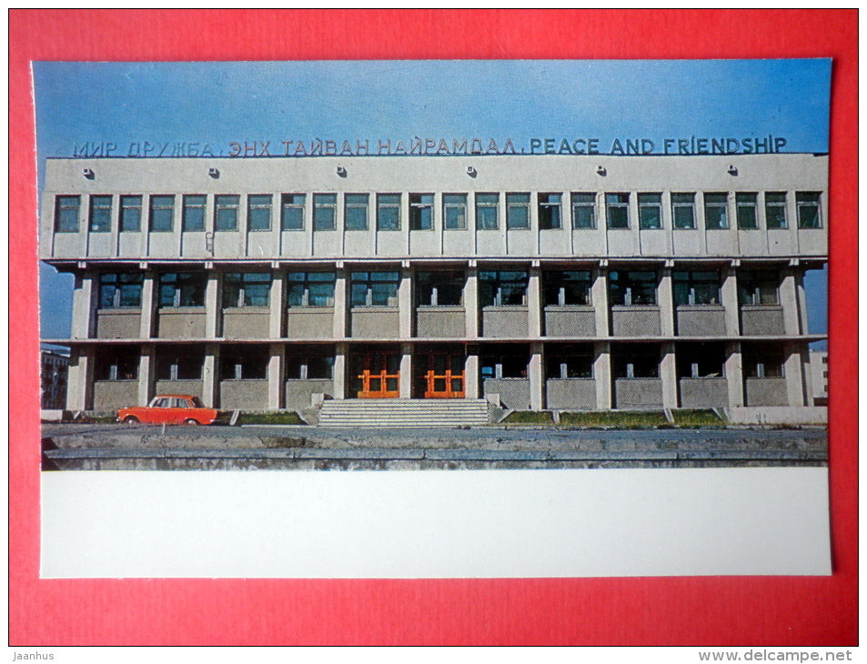 House of Peace and Friendship - Ulan Bator - 1976 - Mongolia - unused - JH Postcards