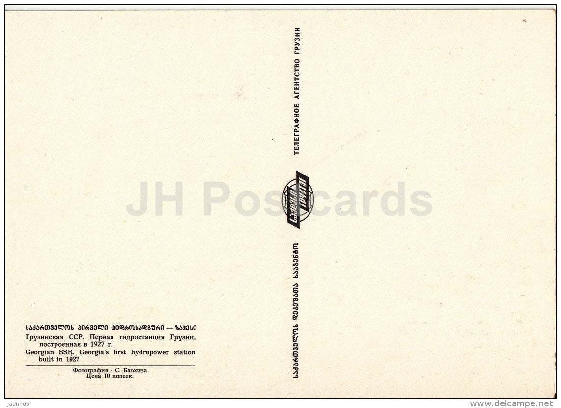 Georgia´s first Hydropower station built in 1927 - Georgia USSR - unused - JH Postcards