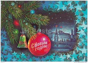 New Year Greeting Card by V. Khmelyev - decoration - Moscow Kremlin - postal stationery - 1985 - Russia USSR - used - JH Postcards