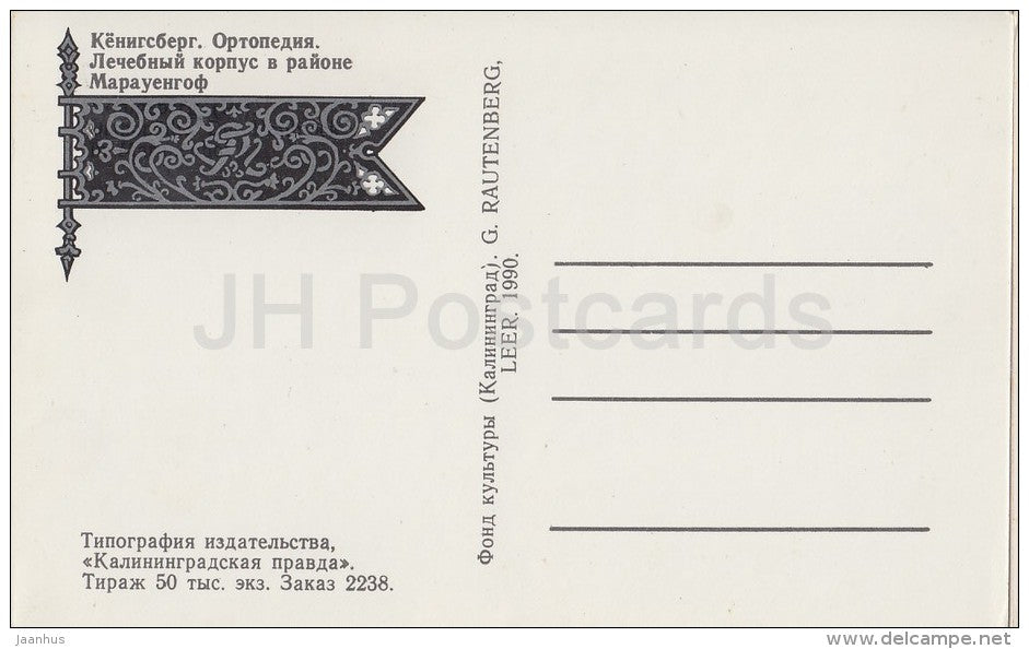 orthopedics medical building in Marauenhof region - Kaliningrad - Königsberg - 1990 - Russia USSR - unused - JH Postcards
