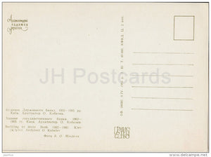 Building of State Bank , Kiev - architectural monument - 1966 - Ukraine USSR - unused - JH Postcards