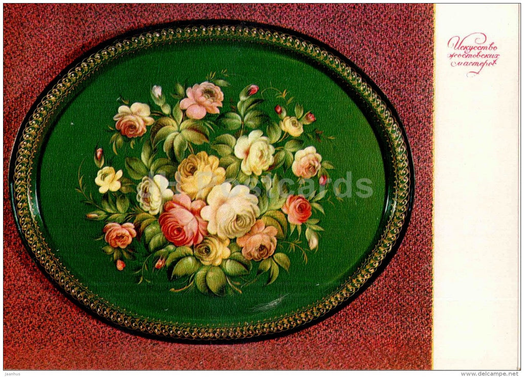 Lyrical Bouquet by N. Goncharova - Art of Zhostovo Masters - folk art - decorated trays - 1979 - Russia USSR - unused - JH Postcards