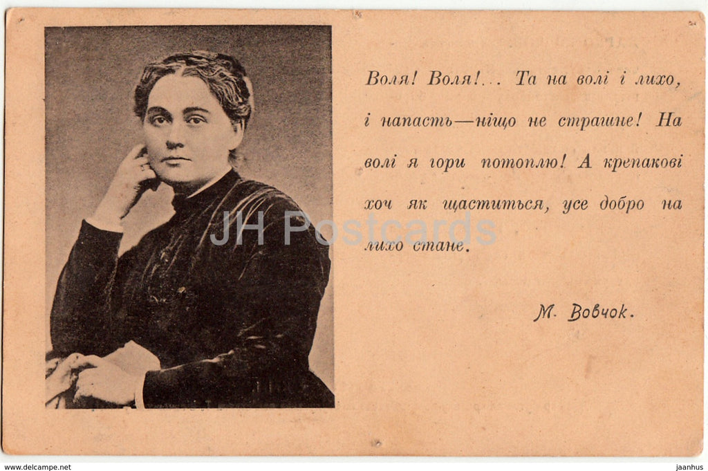 Famous Ukrainian Writer Marko Vovchok - Ukraine - old postcard - Imperial Russia - unused - JH Postcards