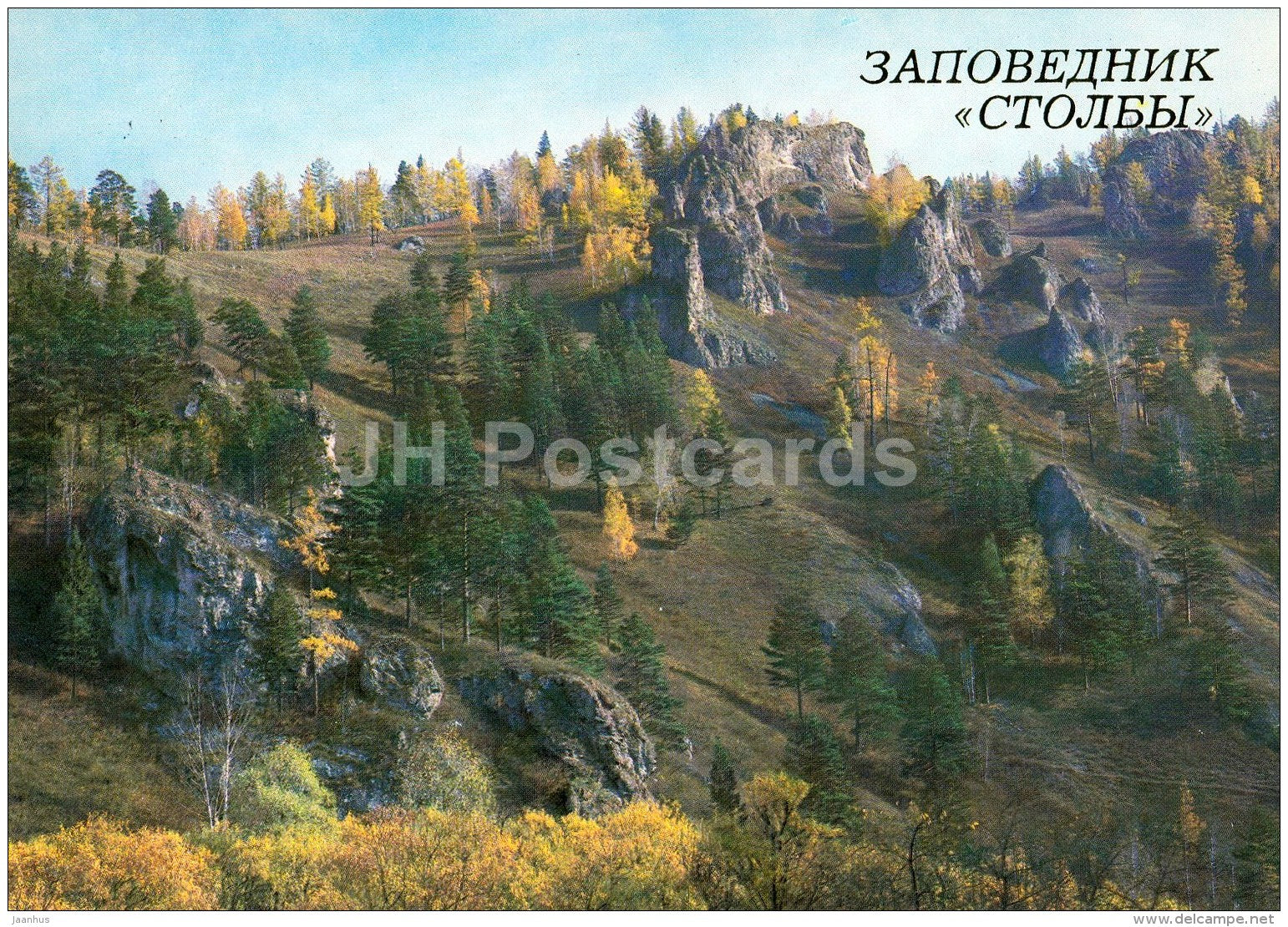 view at Torgashinsky ridge - Stolby National Park - 1987 - Russia USSR - unused - JH Postcards