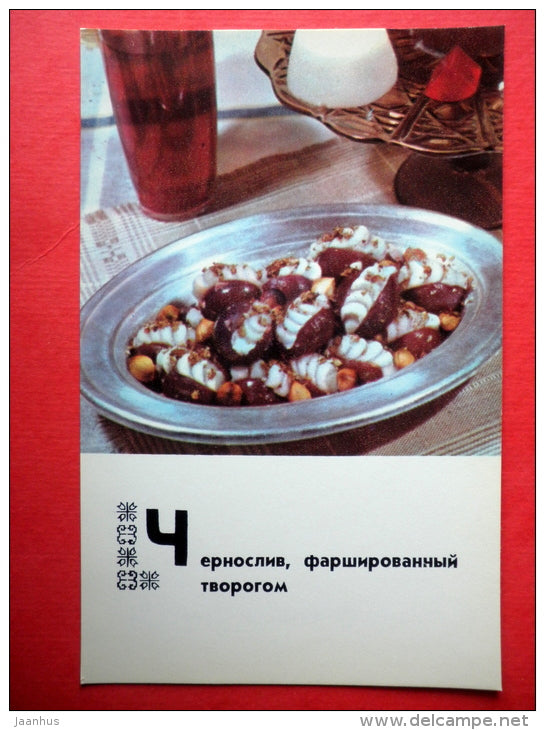 prunes stuffed with cottage cheese - recipes - Belarusian dishes - 1975 - Russia USSR - unused - JH Postcards