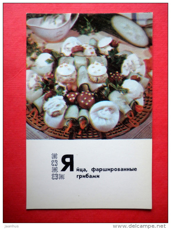 eggs stuffed with mushrooms - recipes - Belarusian dishes - 1975 - Russia USSR - unused - JH Postcards