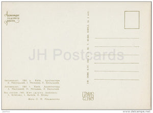 Bus Station - terminal , Kiev - architectural monument - 1966 - Ukraine USSR - unused - JH Postcards