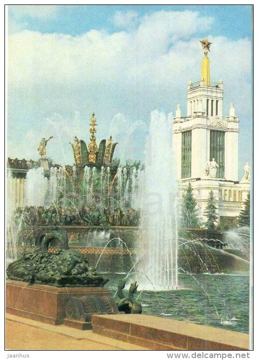 Stone Flower Fountain - USSR Exhibition of Economic Achievements - 1981 - Russia USSR - unused - JH Postcards