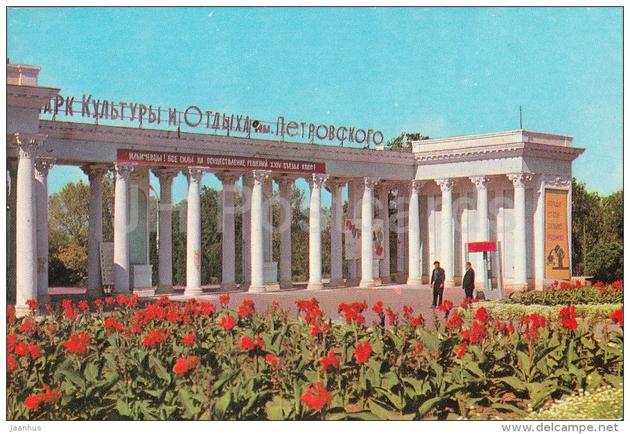 entrance to the Petrovsky Recreation and Culture park - Zhdanov - Mariupol - 1974 - Ukraine USSR - unused - JH Postcards