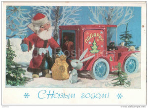 New Year Greeting card - Ded Moroz - toy car - hare - puppet - stationery - 1981 - Russia - USSR - unused - JH Postcards